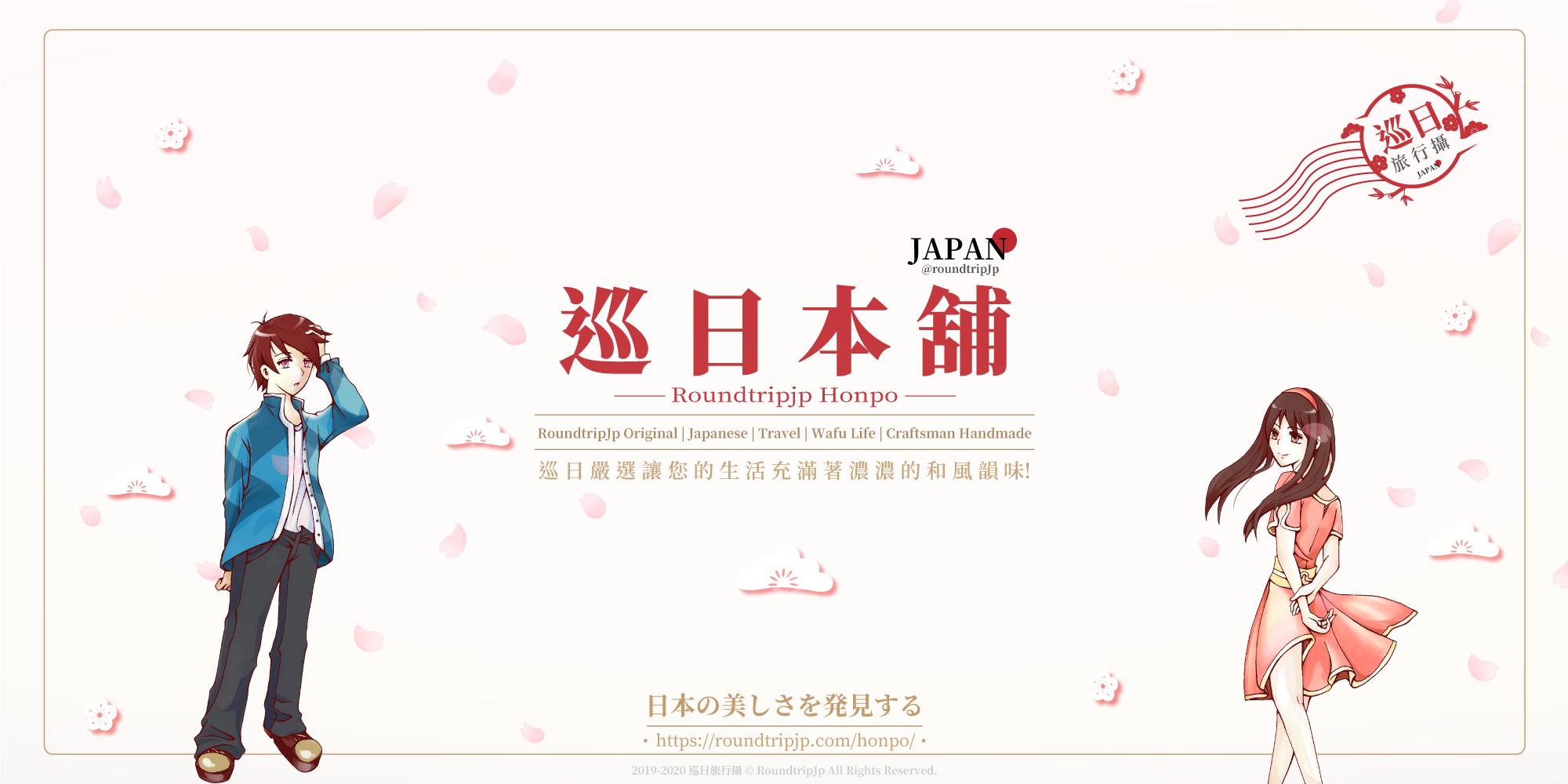 巡日本舖 | RoundtripJp Honpo | 巡日嚴選讓您的生活充滿著濃濃的和風韻味!